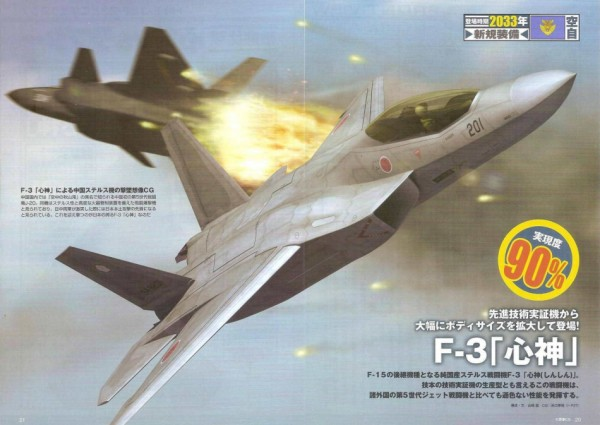 japanese-f3-shoot-down-chinese-j20-stealth-fighter-01-600x425